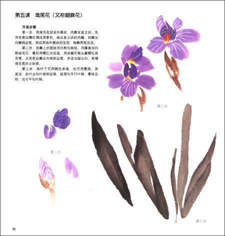 儿童水墨画系列丛书:花卉篇2:亚马逊:图书