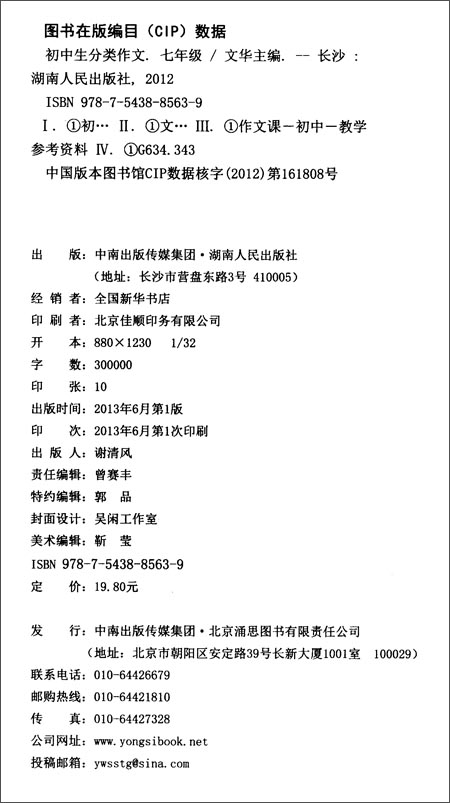 語文報-握力作文課:初中生v握力年級7初中文華指數作文體重名校圖片