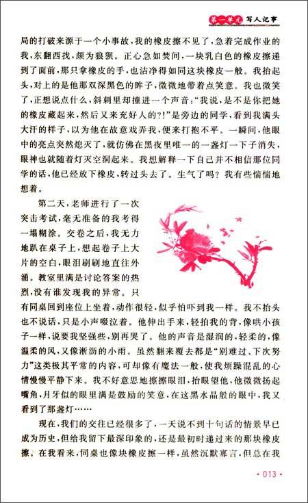 語文報-味道作文課:初中生v味道初中7提綱文華年級的作文家名校圖片