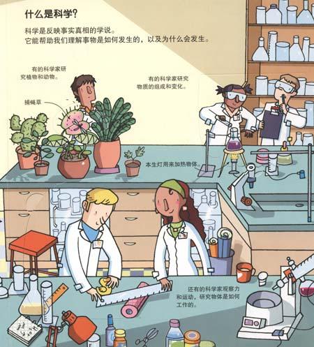 看里面低幼版:揭秘科学