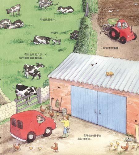 看里面低幼版:揭秘农场