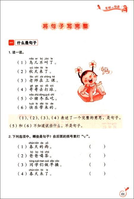小学生学写一句话作业本低年级/谢华蓉-作文杂图书小学生大图片