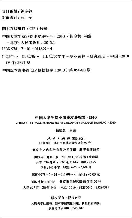 2010-中国大学生就业创业发展报告 -杨晓慧 (新博)