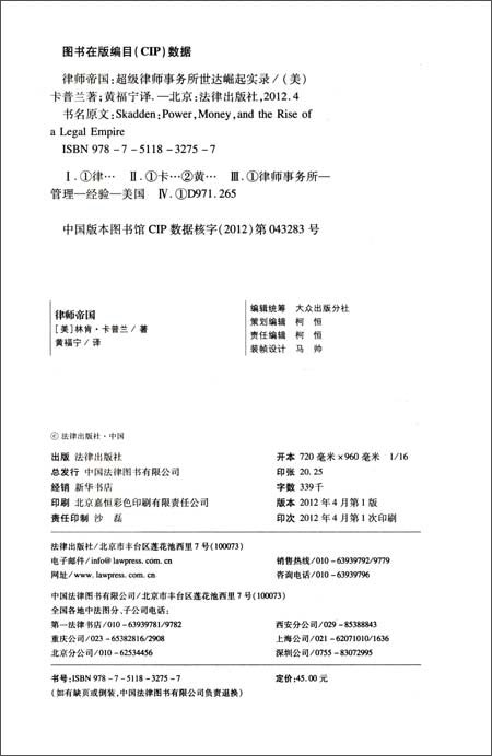 律师帝国:超级律师事务所世达崛起实录