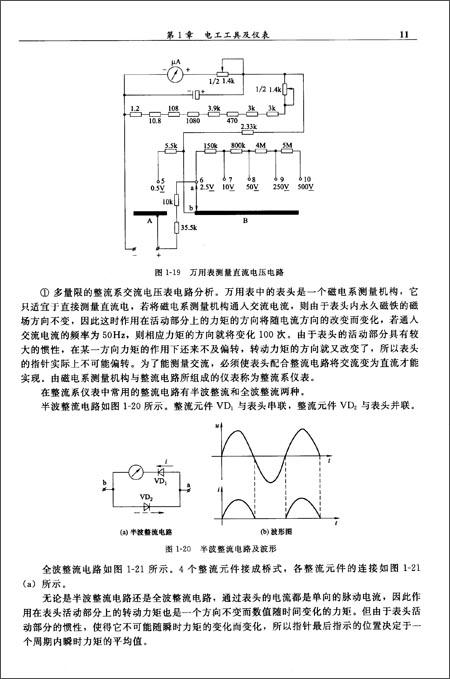 技能型人才培训教材•职业技能鉴定培训教材:维修电工