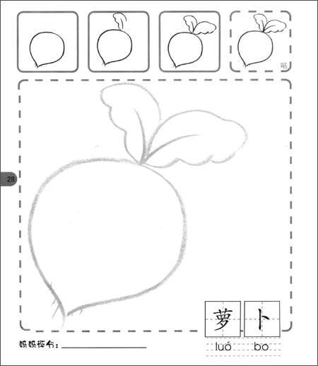 回至 快乐小画家:初级1简笔画 涂色 (平装)
