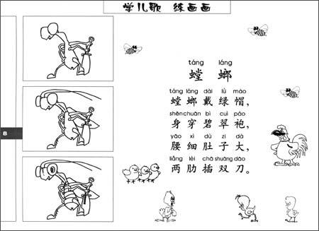 简笔画61学儿歌:绕口令/龙树