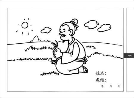 简笔画 学唐诗61学成语