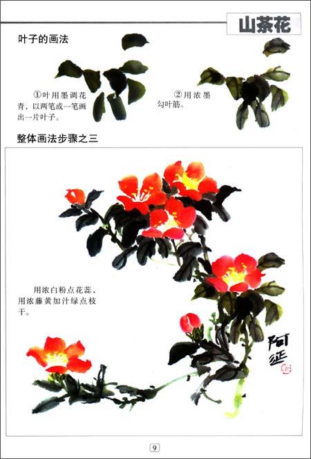 美术绘画入门:国画花卉起步-国画绘画花卉图片 花卉绘画素材 国画花
