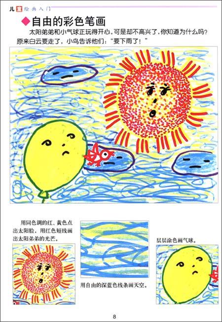 彩色铅笔画素材; 儿童素描入门图片;