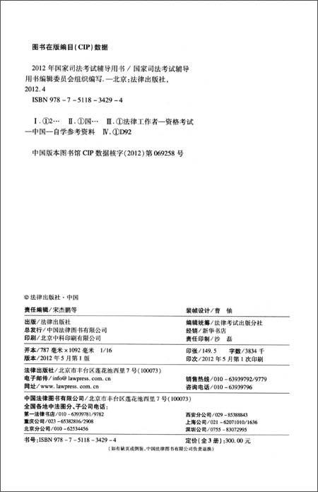 2012年国家司法考试辅导用书