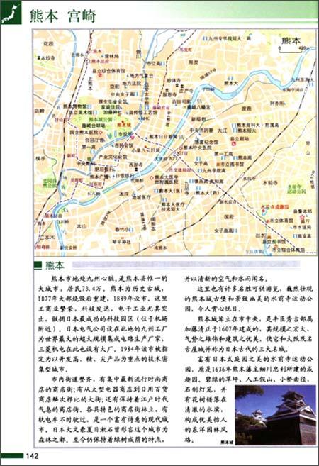 世界分国系列地图册:日本地图册