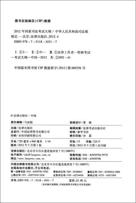 2012年国家司法考试大纲