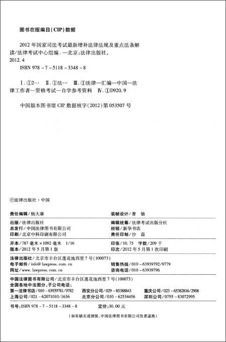 2012年国家司法考试最新增补法律法规及重点法条解读