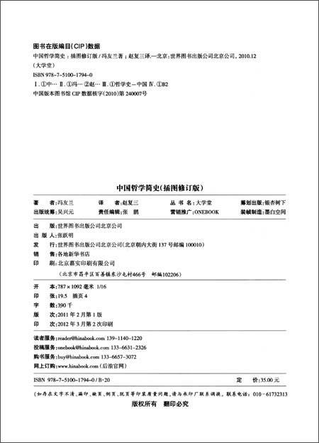 中国哲学简史(韩国首任女总统朴槿惠钟爱书)