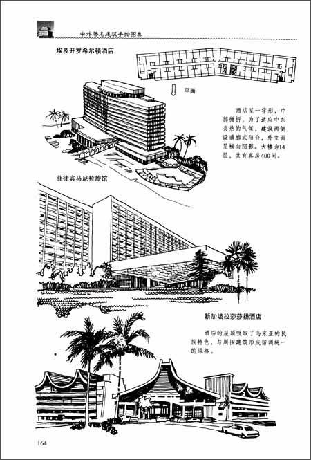回至 凝固世界知名建筑:中外著名建筑手绘图集 (平装)