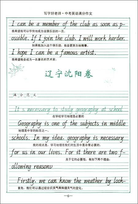 写字好老师 中考英语满分作文