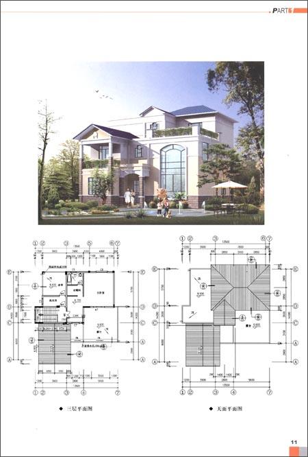 经典小别墅设计与施工图集