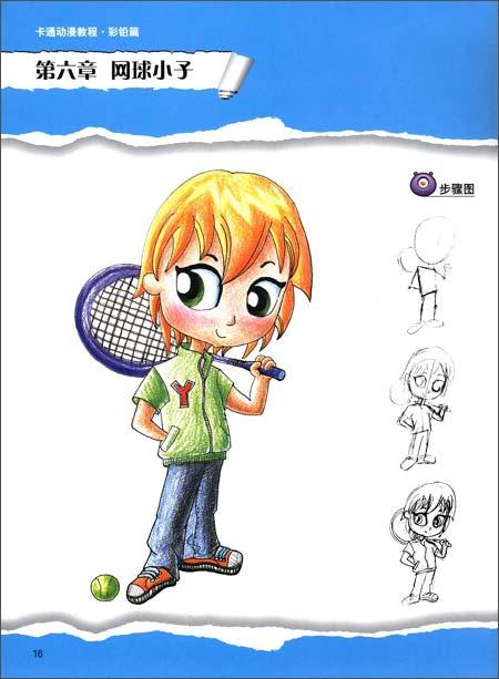 艺术童年61启领童画:卡通动漫教程(彩铅篇)/郭启玲
