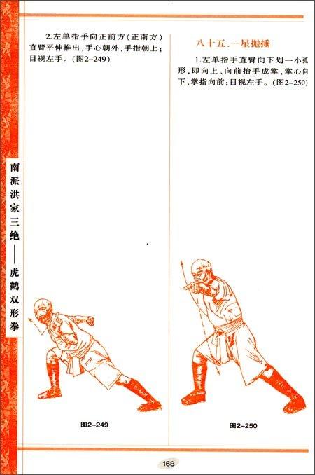 回至 虎鹤双形拳(经典珍藏版) (平装)
