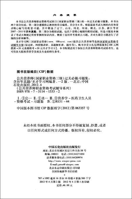 圣才•公共营养师过关习题集