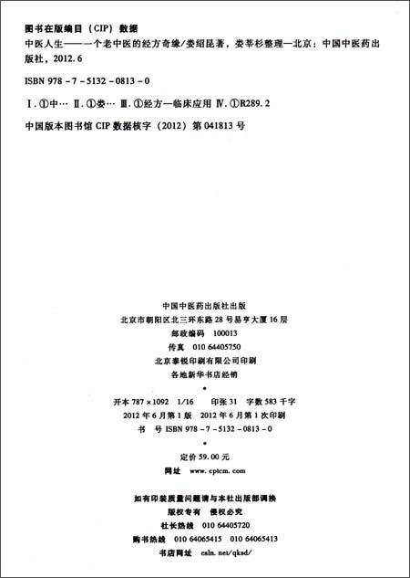 中医人生:一个老中医的经方奇缘