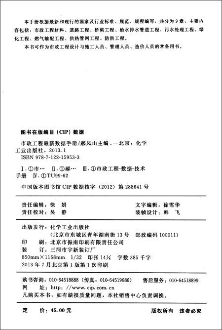 市政工程最新数据手册