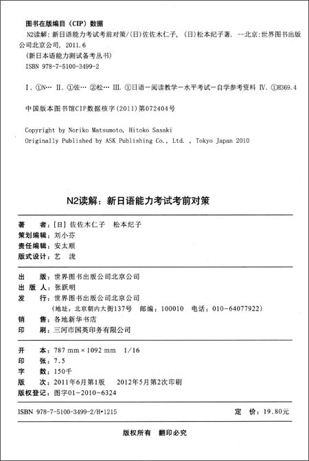 新日语能力考试考前对策:N2读解