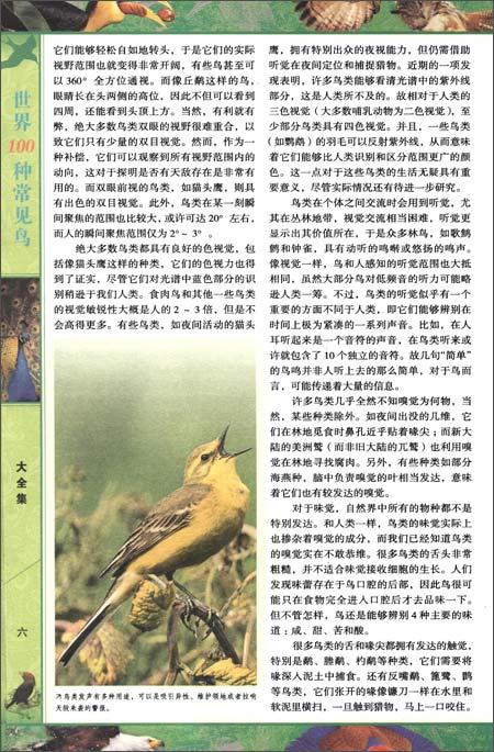 世界100种常见鸟、世界100种常见树、世界100种常见昆虫和鱼大全集