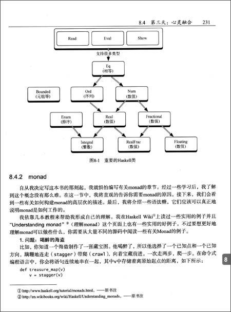 7周7语言:理解多种编程范型
