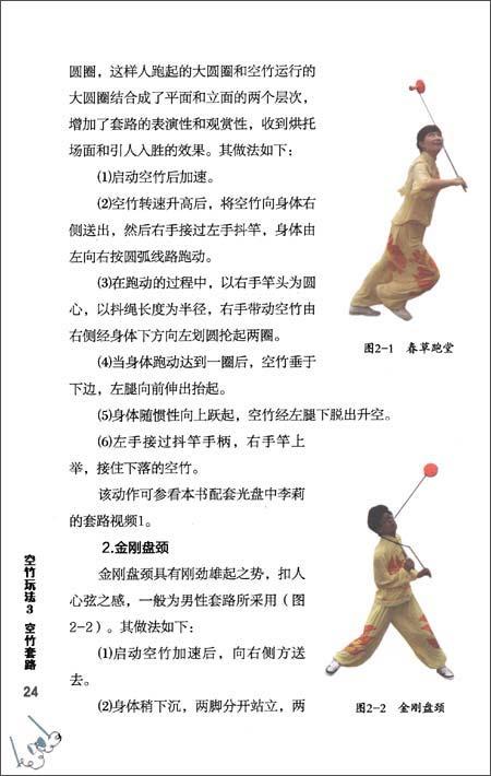 空竹玩法3:空竹套路