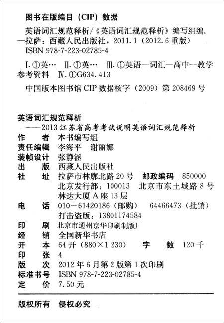 回至2013江苏省高考考试说明英语词汇规范释析3500词 (平装)