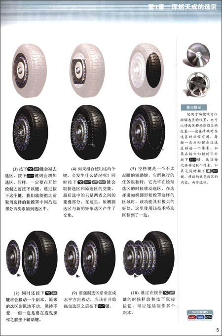 中文版Photoshop CS5技法精粹:以假乱真的艺术