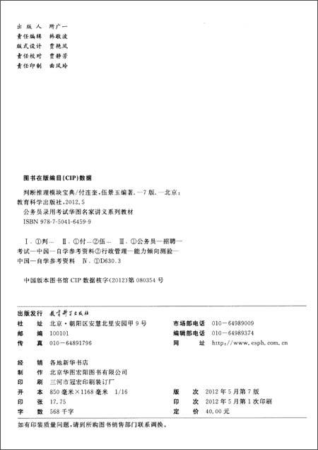 华图版公务员录用考试华图名家讲义系列教材:判断推理模块宝典