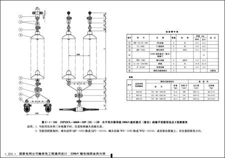 电网棉鞋输变电毛线通用输电:220kV设计的鱼图纸打工程国家图片