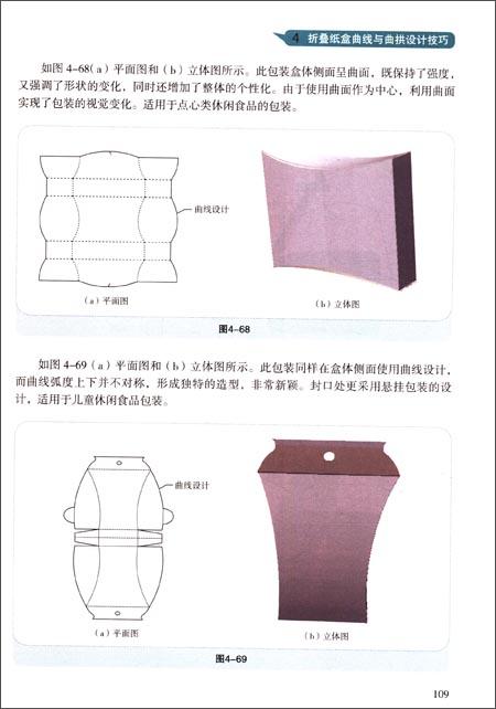 包装折叠纸盒设计技巧