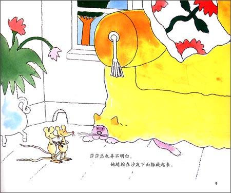 回至 不一样的动物故事绘本系列(第2辑):害羞的猫咪 (平装)