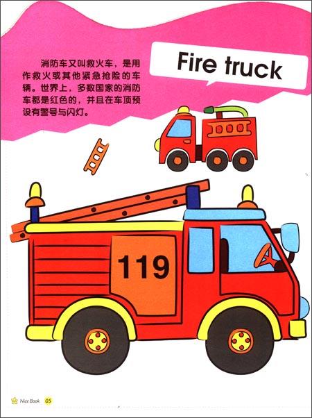 第一本涂色书 幼儿认知涂色3 汽车 我最能干高清图片