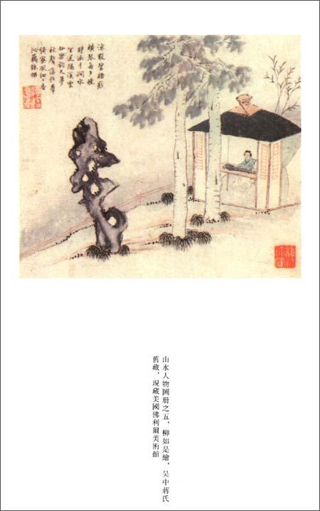 古代书画家诗文集丛书:柳如是集:亚马逊:图书图片
