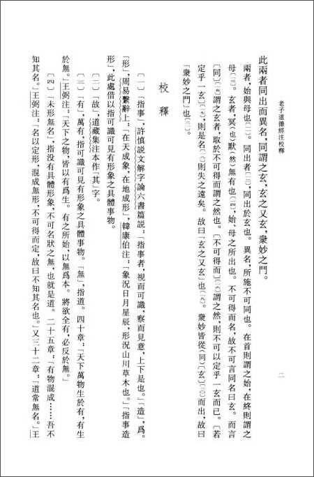 新编诸子集成:老子道德经注校释