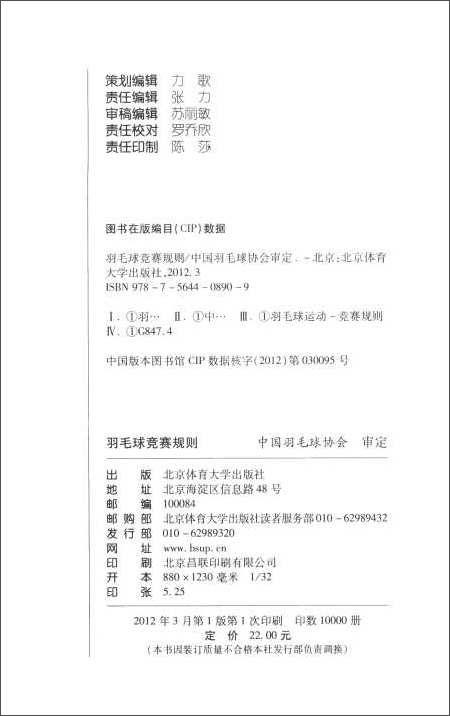 羽毛球竞赛规则(2012)\/中国羽毛球协会