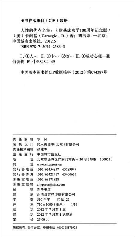 人性的优点全集:卡耐基成功学100周年纪念版