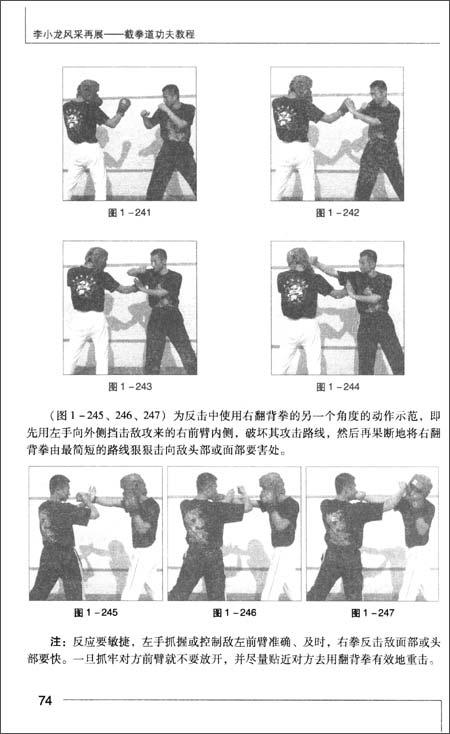 李小龙风采再展 截拳道功夫教程