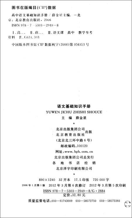 金星教育:高中语文基础知识手册