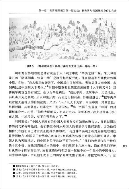 涌动的天下:中国世界观变迁史论