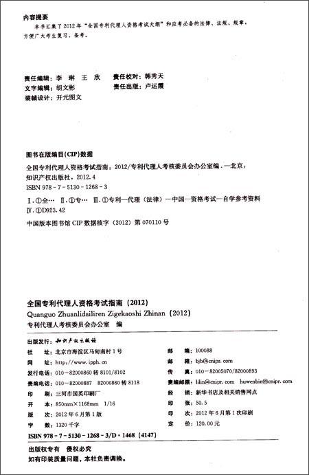2012全国专利代理人资格考试指南