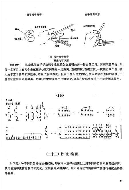 《新编扬琴基础教程(修订版)》图片
