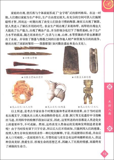少年版中华上下五千年