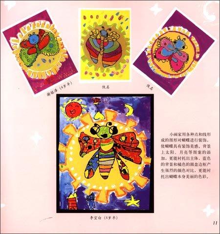 晨曦早教61幼儿园美术教育特色课程:小米罗的创意4图片