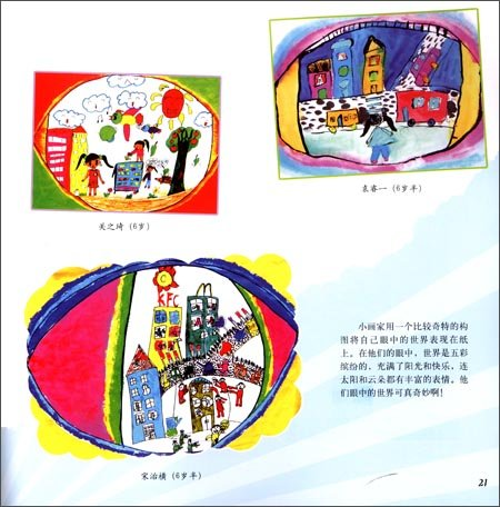 晨曦早教61幼儿园美术教育特色课程:小米罗的创意6图片